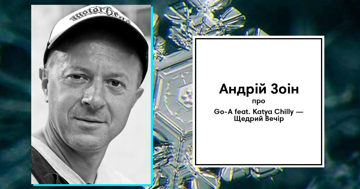 Андрій Зоін