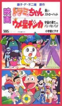 Dorami-chan: A Blue Straw Hat - Dorami-chan: A Blue Straw Hat