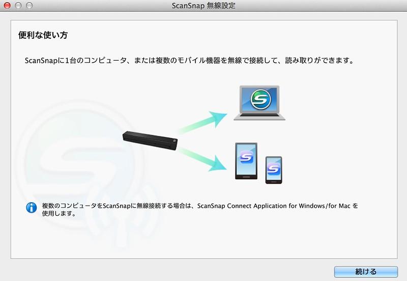 ScanSnap_無線設定