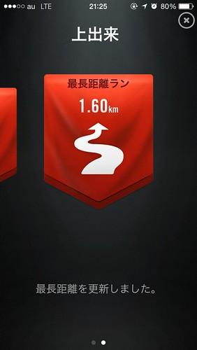 ランニング 1.6km