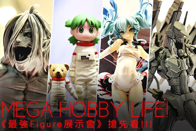 就是明天啦!~ 漫博Mega Hobby Life! 《最強Figure 展示會》搶先看!!!