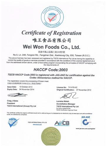 高雄唯王食品認證HACCP 001