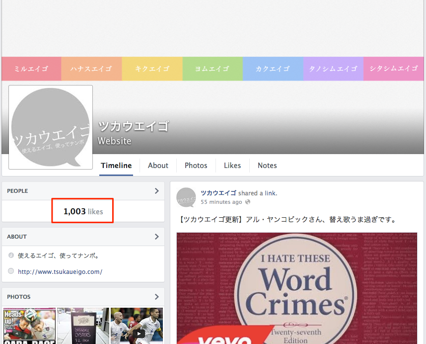 Tsukaueigo-FB 1000 Likes