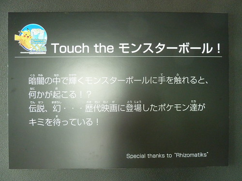 Touch the モンスターボール!