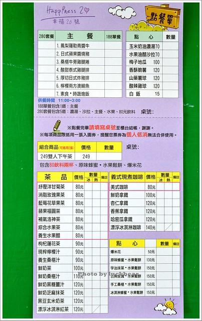 幸福20號農場022-DSC_6749