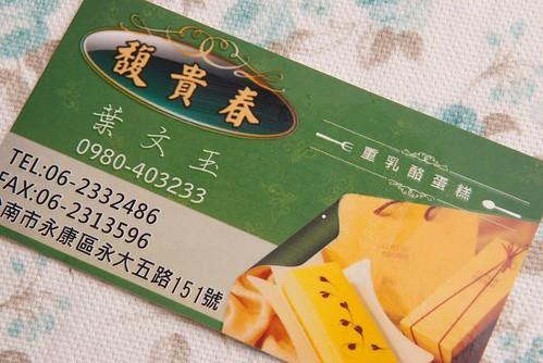 台南馥貴春重乳酪蛋糕_隱藏版美食_台南伴手禮_圖購美食 (3)