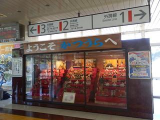 Katsuura Station