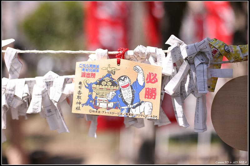 龜有香取神社