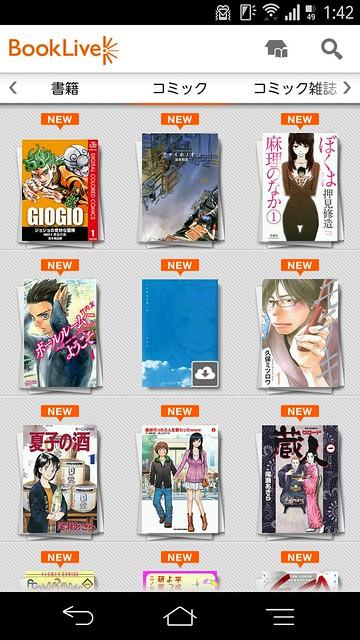 コミックはシリーズごと管理。書籍でも前後編などのシリーズはまとめて表示される