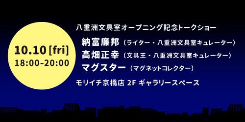 10月10日(土) 八重洲文具室オープンニングイベントに出演します!