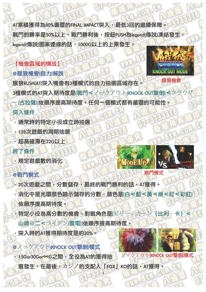 S0214餓狼傳說-賞金 中文版攻略_Page_05
