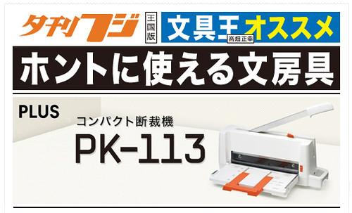 夕刊フジ隔週連載「ホントに使える文房具」7月7日(月)発売です!