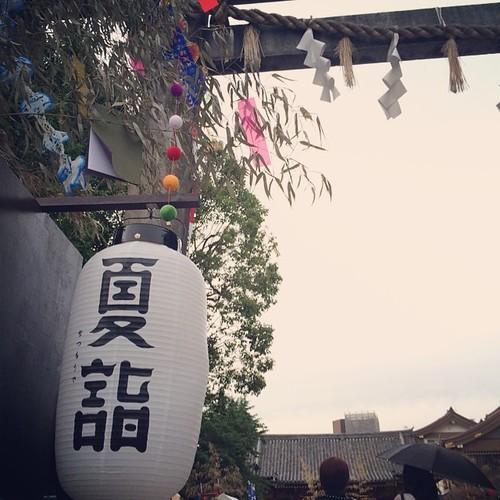 夏詣。夏越の大祓のことらしい。ていうか、フォントが良いな。