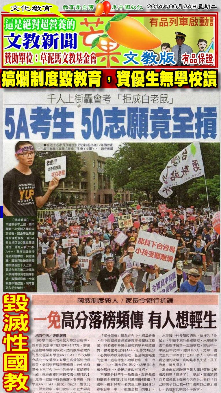 140624芒果日報--文教新聞--搞爛制度毀教育,資優生無學校讀