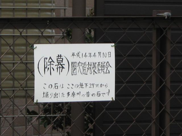 圏央道 青梅トンネル (23)