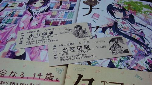 2014/07 叡山電車 ハナヤマタ入場券 #04