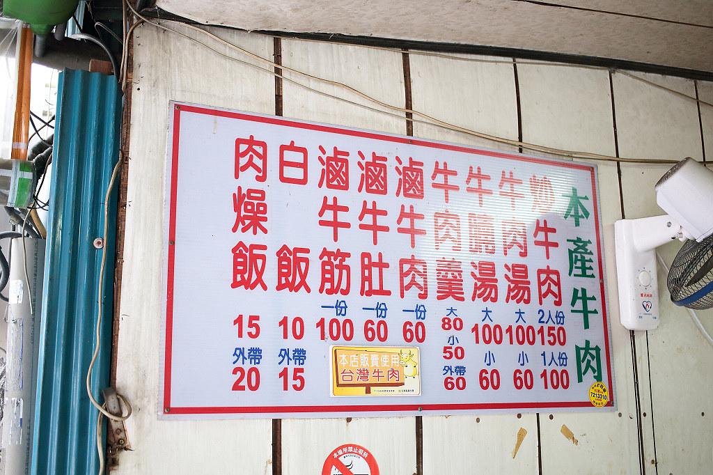 20140708西港-牛肉岷仔 (4)