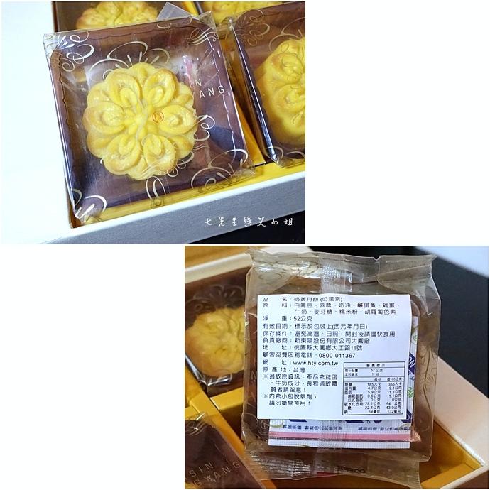 4 新東陽 中秋禮盒 經典奶皇月餅禮盒經典廣式月餅禮盒2號