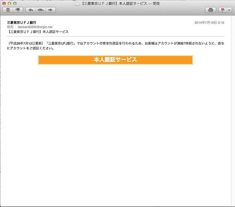 三菱東京UFJ銀行 本人認証サービスのメールは読まずに消せ!