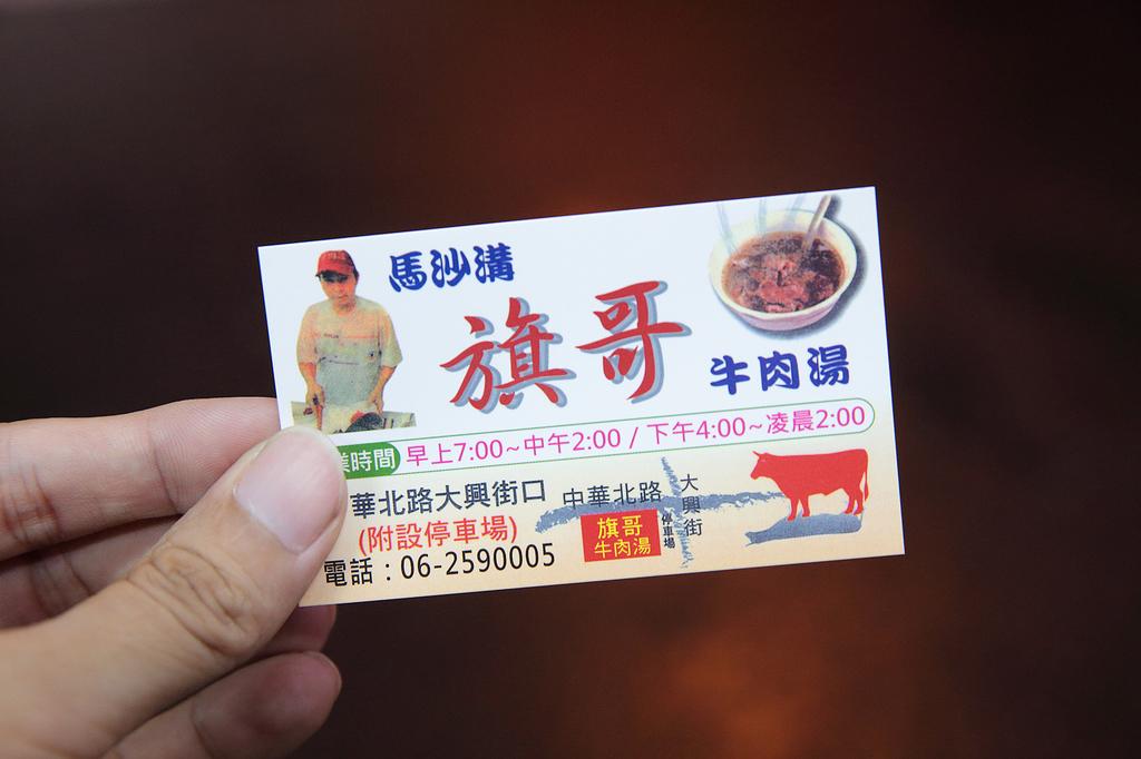 20140812-2台南-馬沙溝旗哥牛肉湯 (17)
