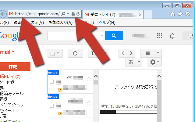 WindowsのInternet Explorerの暗号化
