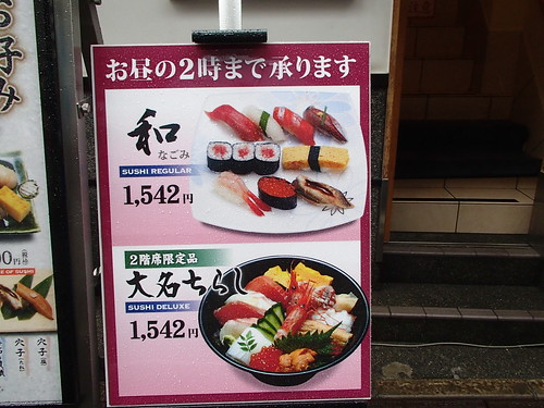 東京築地 寿司三昧 就是好喫 - naniyuutorimannen - 您说什么!