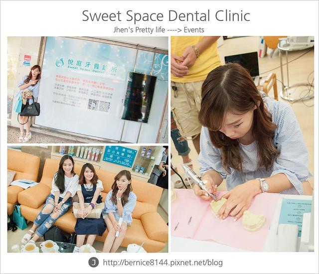 |活動|一日小牙醫♥貼心的悅庭牙醫下午茶聚會。舒眠治療、導航植牙介紹