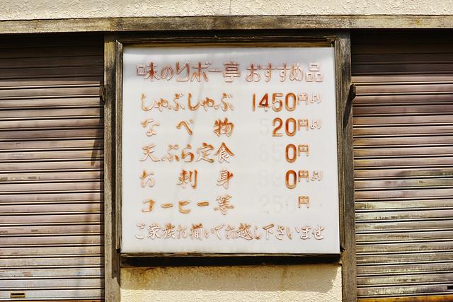 20140809_02_closed diner
