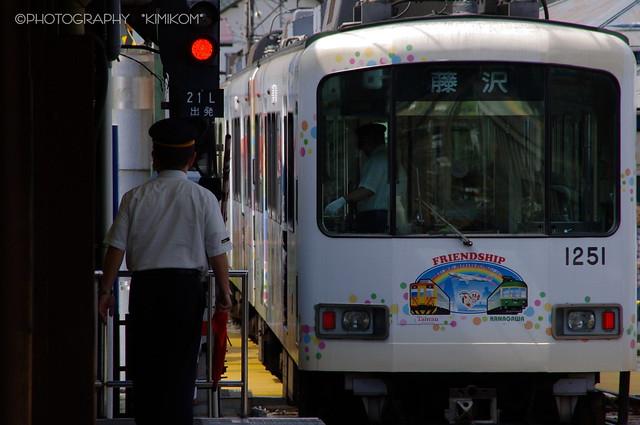 江ノ電 江の島駅3