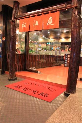 高雄松江庭日本料理店-哥哥妹妹都愛吃的日式料理