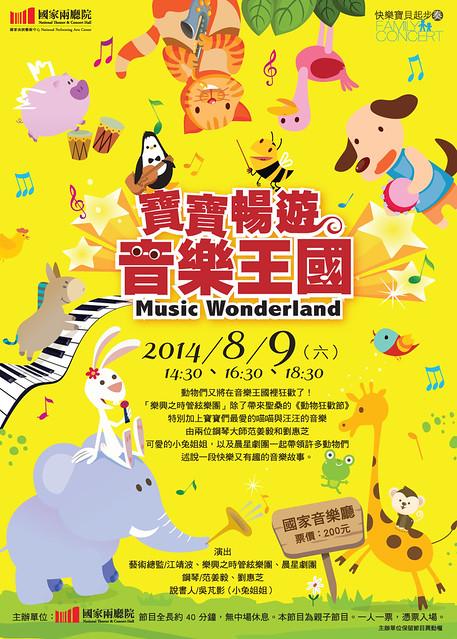 20140809晨星劇團國家音樂廳製作