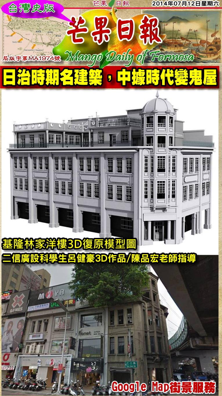 140712芒果日報--台灣史論--日治時期名建築,中據時代變鬼屋