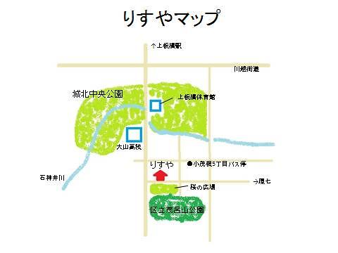 りすや(小竹向原)