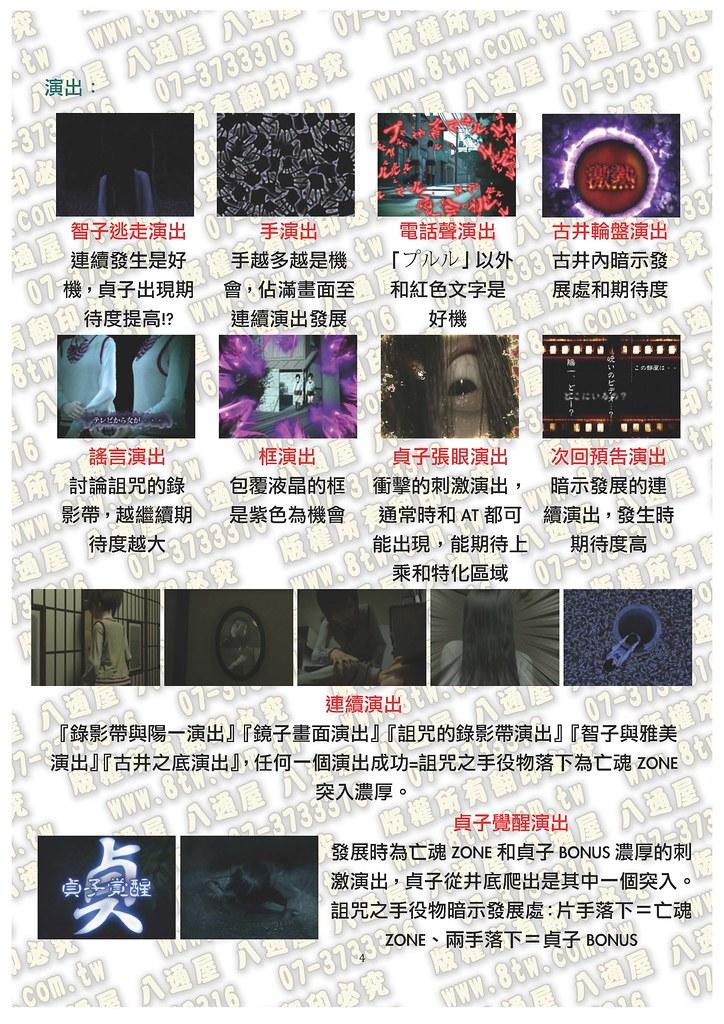 S0223七夜怪談 中文版攻略_Page_05