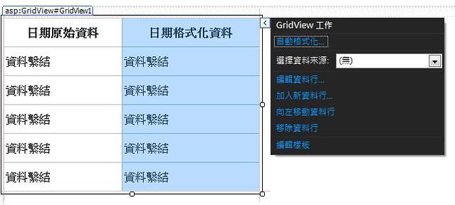 [ASP.NET] 格式化日期資料-1