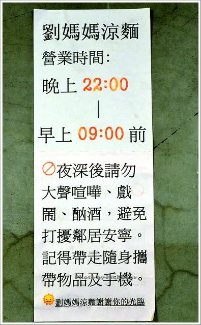 劉媽媽涼麵柳家涼麵005-DSC_5606