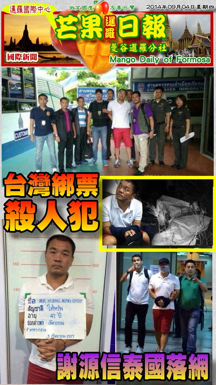 140904芒果日報--國際新聞--台灣綁票殺人犯,謝源信泰國落網
