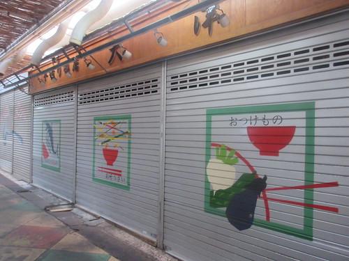 江古田市場通り(江古田)
