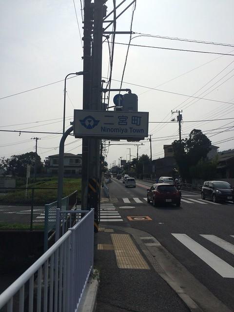 Photo:「ホントに歩く東海道」でホントに歩く東海道ウォーク 大磯〜二宮(国府津) - 59 By cyberwonk