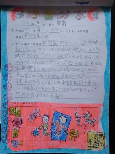 20120420-yoyo二下「艾瑪的臭小弟」讀書心得