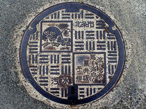 Hojo Ehime, manhole cover 4 (愛媛県北条市のマンホール4)