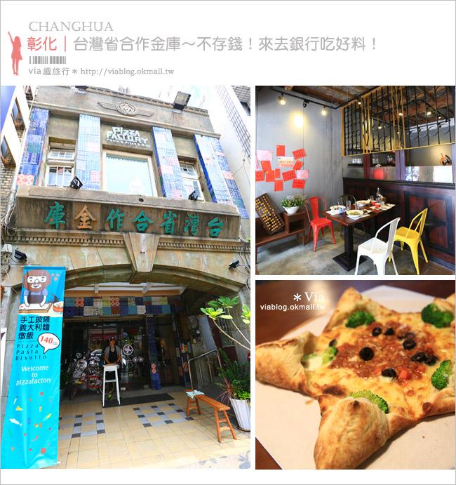 【彰化餐廳推薦】Pizza factory披薩工廠《員林店》~什麼!合作金庫不存錢改吃Pizza!1