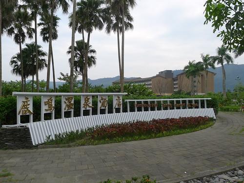 臺東鹿鳴溫泉酒店