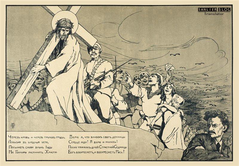 关于托洛茨基的宣传画25