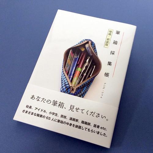 9月20日(土) 廣済堂出版よりブングジャム著「筆箱採集帳 増補・新装版」発売します!