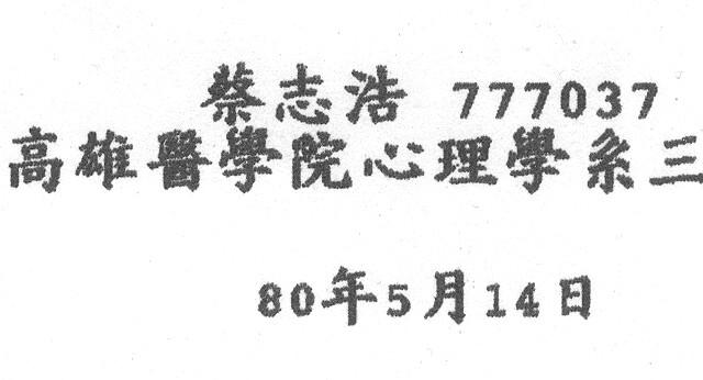 1991-05-14 (5.4 cm x 2.9 cm)