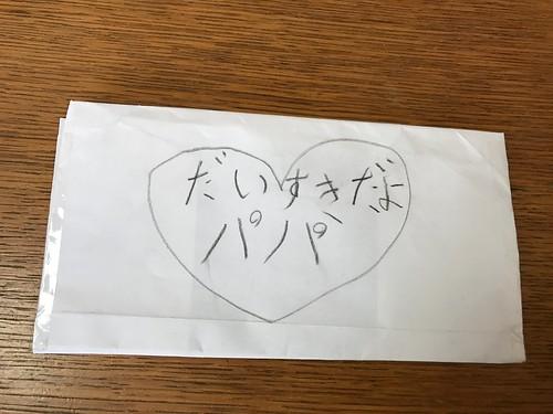 娘がくれたお手紙