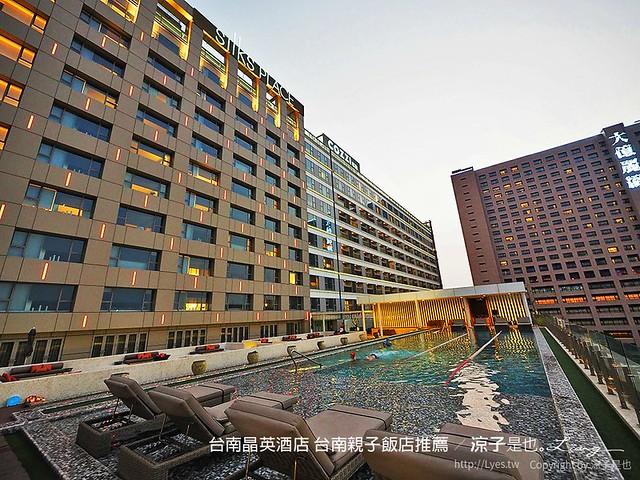 台南晶英酒店 台南親子飯店推薦 54