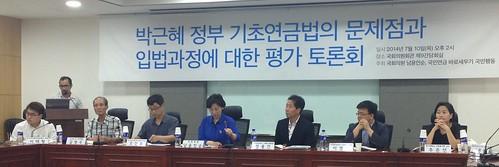 20140710_토론회_연금행동_박근혜정부기초연금법의문제점과입법과정평가토론회(2)