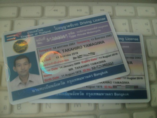 New Driver's License of mine 1